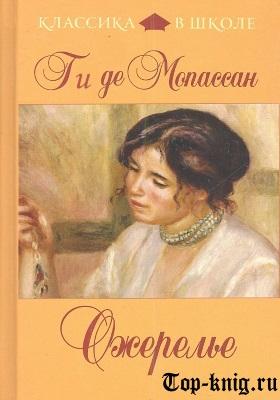 Новеллу Ги де Мопассана Ожерелье читать