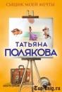 Книгу Татьяны Поляковой Сыщик моей мечты читать