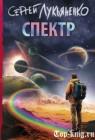 Книгу Сергея Лукьяненко Спектр читать
