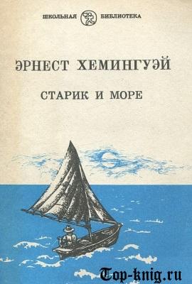 Повесть Хемингуэя Старик и море читать онлайн