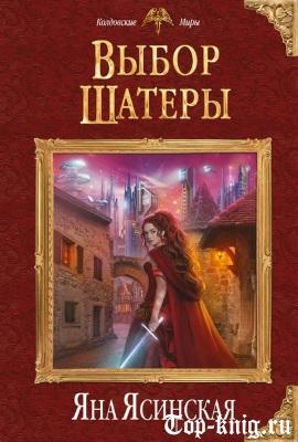 Книга Выбор Шатеры Яна Ясинская читать