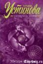 Книгу Татьяны Устиновой Звезды и Лисы читать