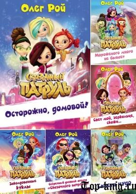 Книги Олега Роя Сказочный патруль читать