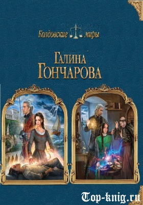 Серию Галины Гончаровой Ветана читать