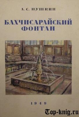 Поэму Пушкина Бахчисарайский фонтан читать