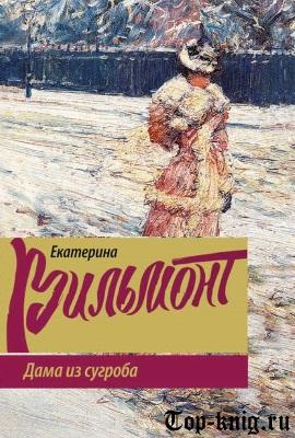 Книгу Екатерины Вильмонт Дама из сугроба читать
