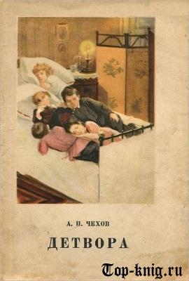 Рассказ Чехова Детвора читать