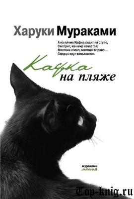 Книгу Харуки Мураками Кафка на пляже читать