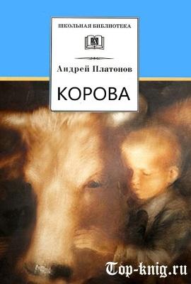 Рассказ Платонова Корова читать