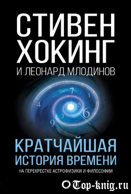 Книгу Стивена Хокинга Кратчайшая история времени читать