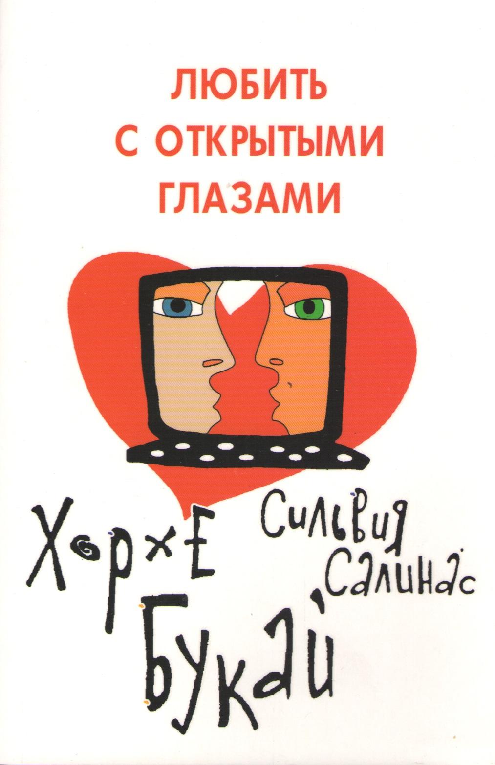 Книгу Хорхе Букай Любить с открытыми глазами читать
