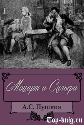 Пьесу Пушкина Моцарт и Сальери читать
