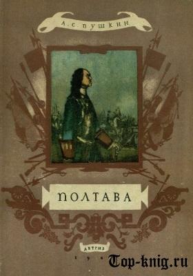 Поэму Полтава Пушкина читать