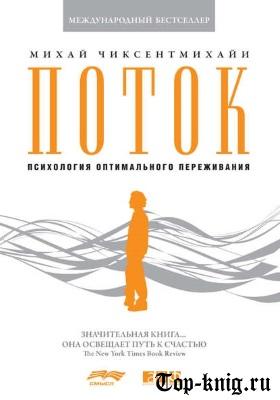 Книгу Михай Чиксентмихайи Поток Психология оптимального переживания читать