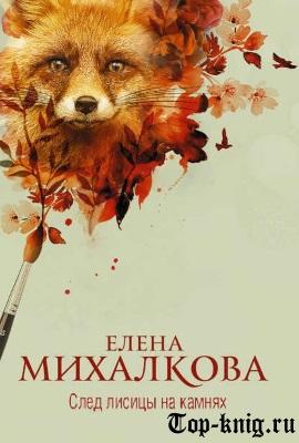 Книгу Елены Михалковой След лисицы на камнях читать