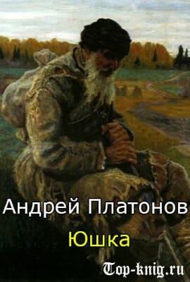 Рассказ Платонова Юшка читать