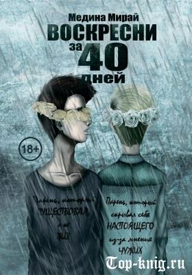 Книгу Медины Мирай Воскресни за 40 дней читать
