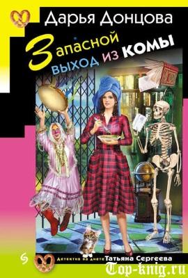 Книгу Дарьи Донцовой Запасной выход из комы читать
