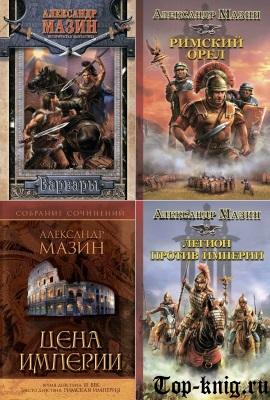 Все книги серии Александра Мазина Варвары по порядку читать