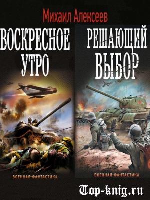 Серию книг Михаила Алексеева Воскресное утро читать