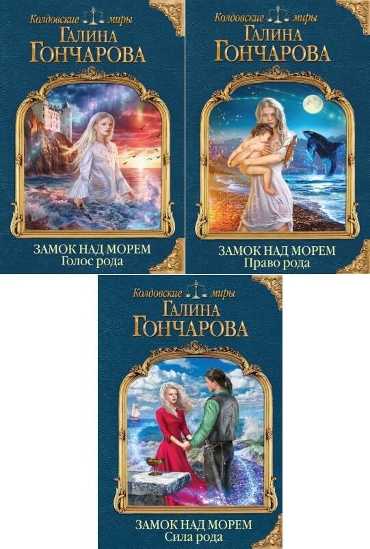 Серию книг Галины Гончаровой Замок над морем читать по порядку