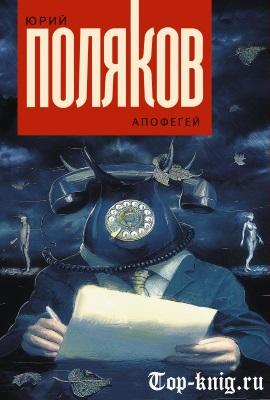 Книгу Юрия Полякова Апофегей читать