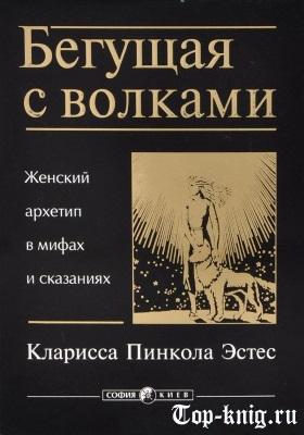 Книгу Клариссы Пинкола Эстес Бегущая с волками читать