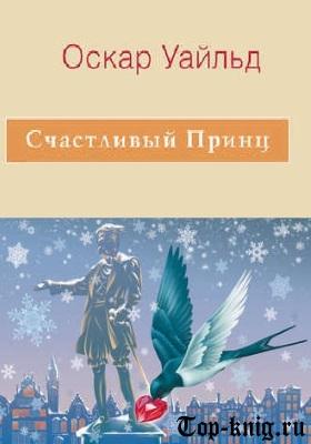 Сборник Оскара Уайльда Счастливый принц читать