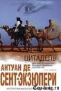 Книгу Антуана де Сент-Экзюпери Цитадель читать