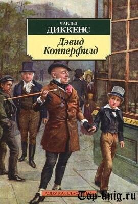 Книгу Чарльза Диккенса Дэвид Копперфильд читать