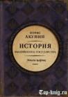 Книгу Бориса Акунина Эпоха цариц читать