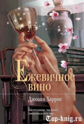 Книгу Джоанн Харрис Ежевичное вино читать