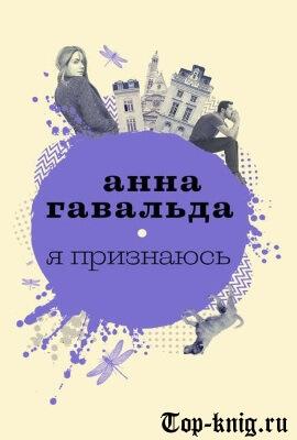 Книгу Анны Гавальды Я признаюсь читать