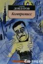 Книгу Сергея Довлатова Компромисс читать