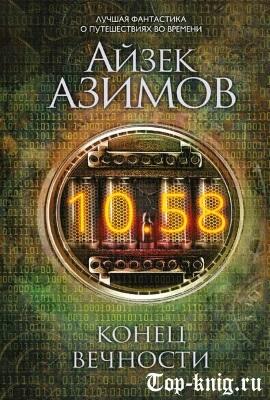 Книгу Айзека Азимова Конец Вечности читать