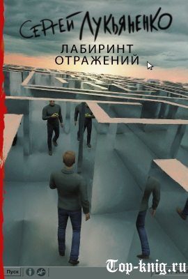 Книгу Сергея Лукьяненко Лабиринт отражений читать