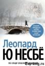 Книгу Ю Несбе Леопард читать