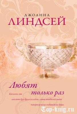 Книгу Джоанн Линдсей Любят только раз читать