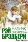 Рассказ Рэя Брэдбери Мальчик невидимка читать