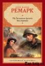 Книгу Ремарка На Западном фронте без перемен читать