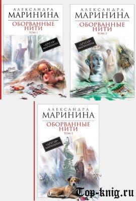 Книгу Александры Марининой Оборванные нити читать