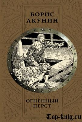 Книгу Бориса Акунина Огненный перст читать