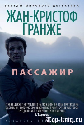 Книгу Жан-Кристофа Гранже Пассажир читать