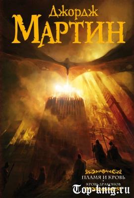 Книгу Джорджа Мартина Пламя и Кровь читать