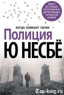 Книгу Ю Несбе Полиция читать