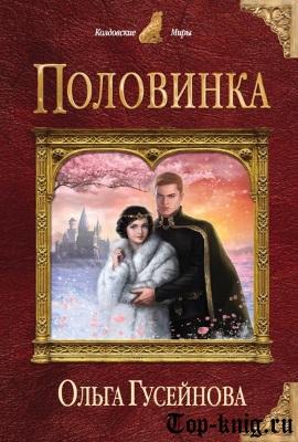 Книгу Ольги Гусейновой Половинка читать