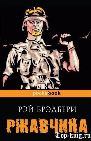 Рассказ Рэя Брэдбери Ржавчина читать