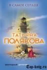 Книгу Татьяны Поляковой В самое сердце читать