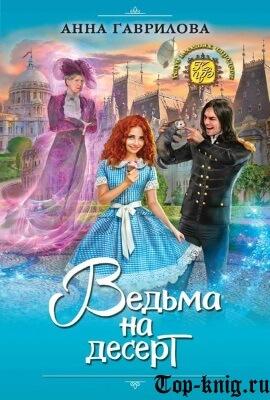 Книгу Анны Гавриловой Ведьма на десерт читать