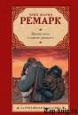 Книгу Ремарка Время жить и время умирать читать